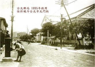 台北に置かれた郵便ポストと集配人