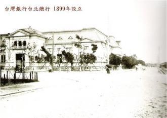 台湾銀行台北総行
