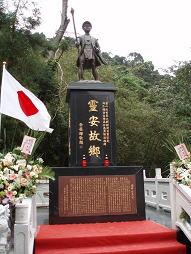 高砂義勇隊記念碑
