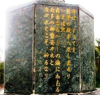 潮音寺の碑文