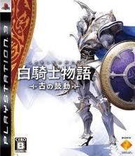 白騎士物語