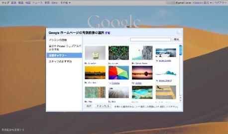 背景画像の変更Google
