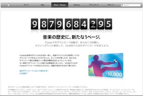 iTunes 100億曲カウントダウン apple