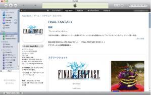 iTunes Store ff