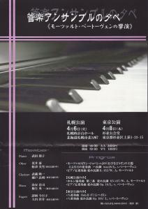 「管楽アンサンブルの夕べ」(表)