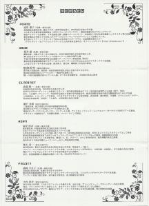 「管楽アンサンブルのゆうべ」(裏)