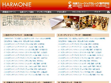 2010年度全日本吹奏楽コンクール課題曲のすべて - 尚美ミュージックカレッジ専門学校 管弦打楽器学科