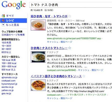 Google レシピ検索