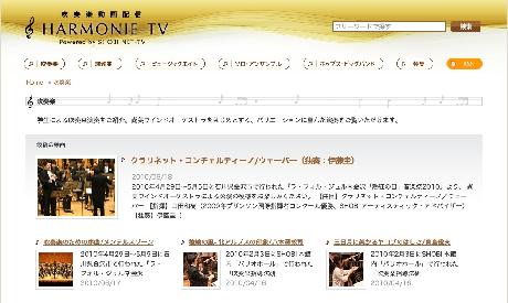 HARMONIE-TV