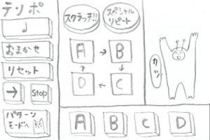 オトブロック-2
