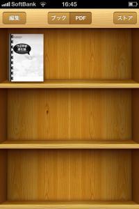 iBooks 1
