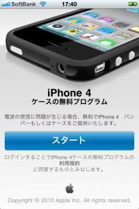 iPhone 4 ケース提供プログラム 1