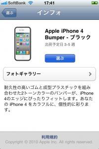 iPhone 4 ケース提供プログラム 4