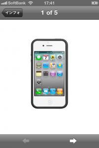 iPhone 4 ケース提供プログラム 5