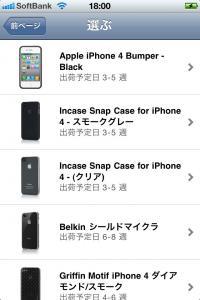 iPhone 4 ケース提供プログラム 2