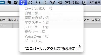Mac OS X ユニバーサルアクセスの状況をメニューバーに表示