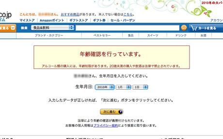 20101121s_amazon.jpg