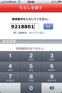 20101123shufoo-1.jpg