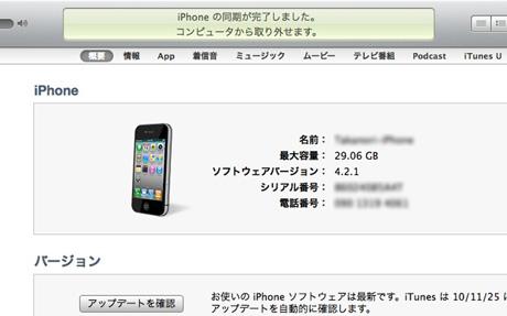 20101124iOS_1s.jpg