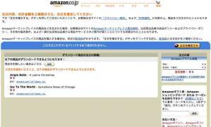 20101202_amazon_mp3_2s.jpg