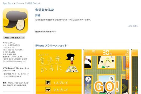20110107_kanazawaben_01s.jpg