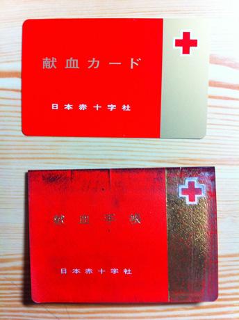 20110109_blood_1s.jpg