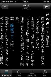 201101_daijirin_04.jpg