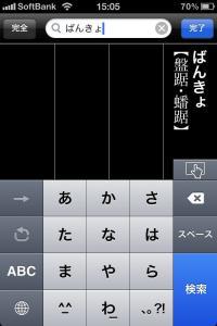 201101_daijirin_06.jpg