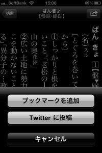 201101_daijirin_09.jpg