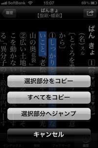 201101_daijirin_11.jpg