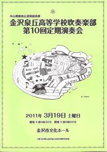 20110323_izumi.jpeg