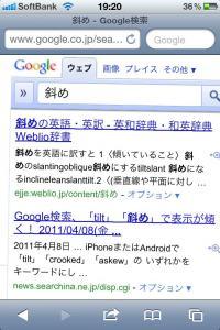 20110414_iPhone_1.jpg