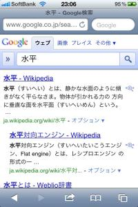 20110414_iPhone_4.jpg