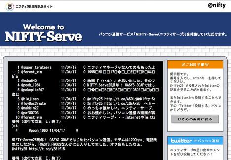20110417_NIFTY-Serve_s.jpg