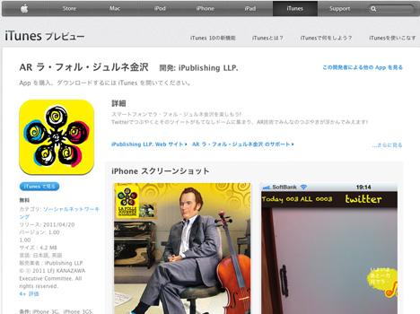 20110422_lfjk_app_s.jpg