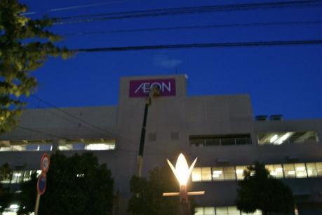 20110425_aeon_1.jpg