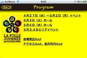 20110428_lfjkapp_3.jpg