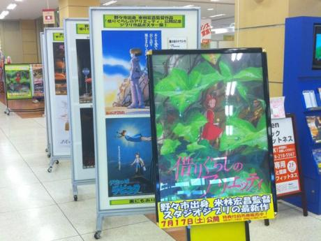 御経塚サティに展示されている「借りぐらしのアリエッティ」ポスター