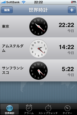H22.2.2 22:22