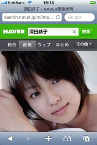 iPhoneのNAVERの画像検索画面「深田恭子」