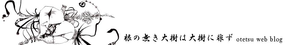 根の無き大樹は大樹に非ず - otetsu's blog