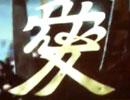 花の慶次~愛 CMとPV(BGM:修羅の果てまでも)