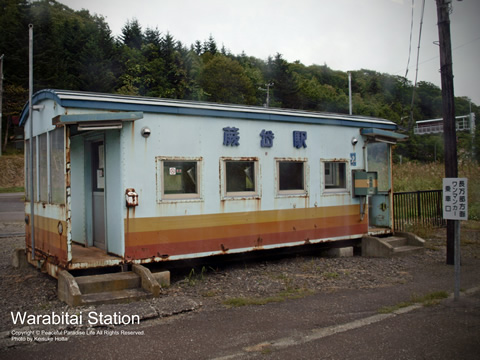 途中で見た秘境駅と思われる蕨岱駅(わらびたい)