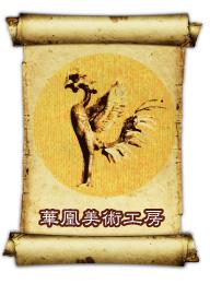 華凰工房ウェブスタッフ カツウラ/モリシ