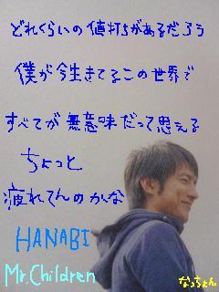 シーソーゲーム ~勇敢な☆なっちょん☆の日記~ 200808 : 【歌詞 ...