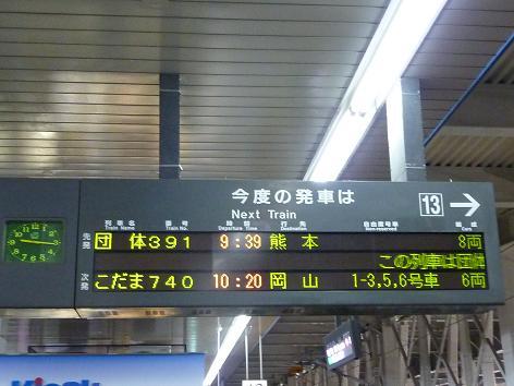 九州新幹線 (N700系)に乗って車両基地へ