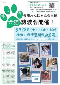 2010-08稲佐山ポスター