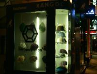 カンゴール表参道店画像