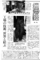 京都 カトーデニム kato 三軒茶屋アイル 藍瑠画像
