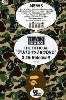 テリヤキボーイズ TERIYAKI BOYZ NEW DVD 画像